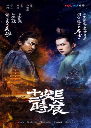 The-Longest-Dayin-Changan